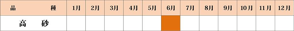 高砂 カレンダー