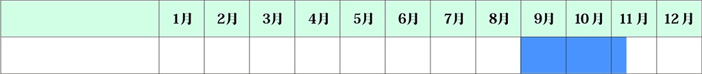ユキヤナギ(紅葉) カレンダー